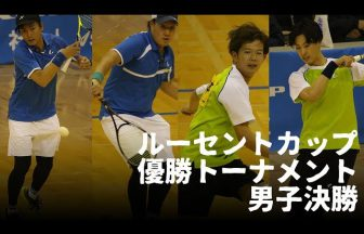 goto uta,全日本社会人・学生対抗インドア,ルーセントカップ