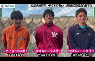 ソフトテニス・オンライン,東京六大学リーグ