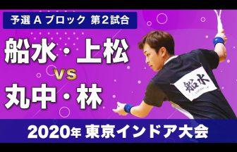 船水颯人Official,ルーセントカップ,東京インドア