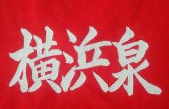 横浜泉ジュニアソフトテニスクラブ