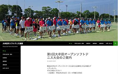 大牟田市ソフトテニス連盟