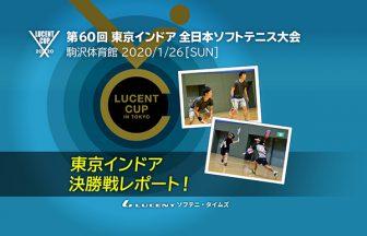 LUCENT BLOG,ルーセントカップ,東京インドア