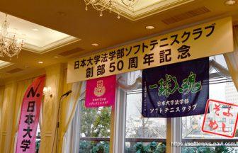ソフトテニスでメシを食う!!,ソフメシ,日本大学法学部ソフトテニスクラブ