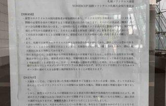 ぉまみ,ヨネックスカップ,YONEX CUP 国際札幌大会