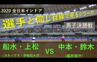 大阪府ソフトテニス連盟,全日本インドア,船水上松
