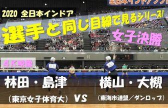 大阪府ソフトテニス連盟,全日本インドア,横山大槻