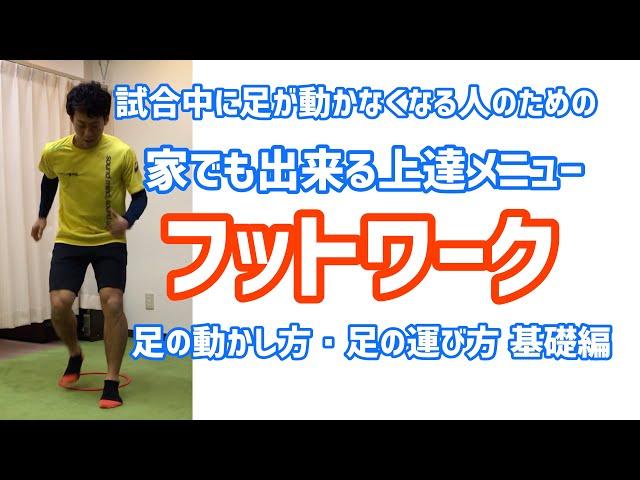 見て強くなる!ソフトテニス塾,東知宏