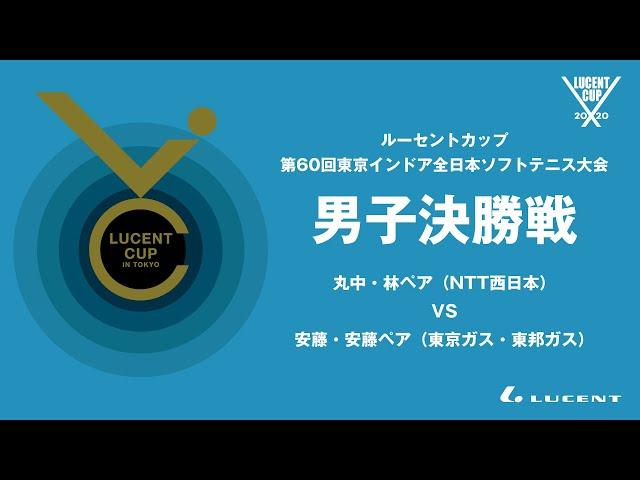 ルーセントTV,東京インドア, ルーセントカップ