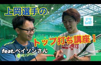 Soft Tennis Movie[ソフムビ],指導動画,上岡俊介