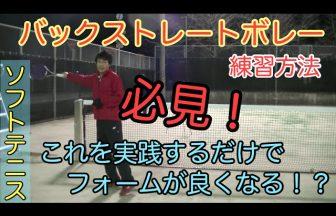 おかもーソフトテニス日記,指導動画,黒羽祥平
