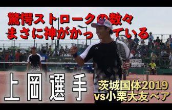 ソフトテニス ENRICH,プレー集,上岡俊介