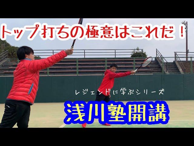 ひかるのソフトテニスチャンネル,HY-PROJECT,浅川陽介