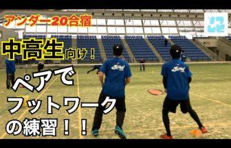 Soft Tennis Movie[ソフムビ],全日本U-20,全日本アンダー