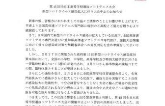 文大杉並,全日本高等学校選抜,センバツ