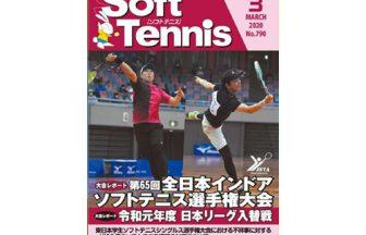 全日本インドア, ソフトテニス・オンライン, 日本ソフトテニス連盟