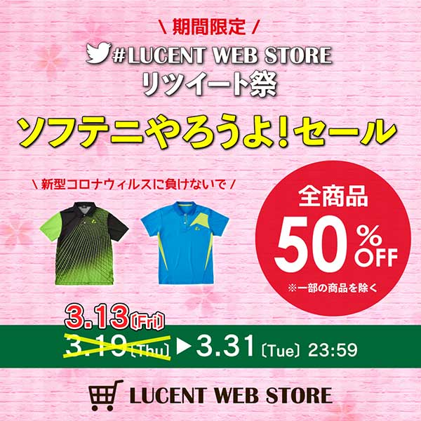 LUCENT WEB STORE,LUC+,ルクタス