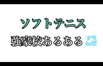 Soft Tennis Movie[ソフムビ],北本達己,全日本アンダー