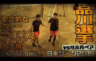 ソフトテニス ENRICH,品川貴紀,福井県庁