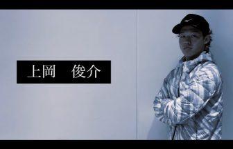Soft Tennis Movie[ソフムビ],上岡俊介,同志社大学