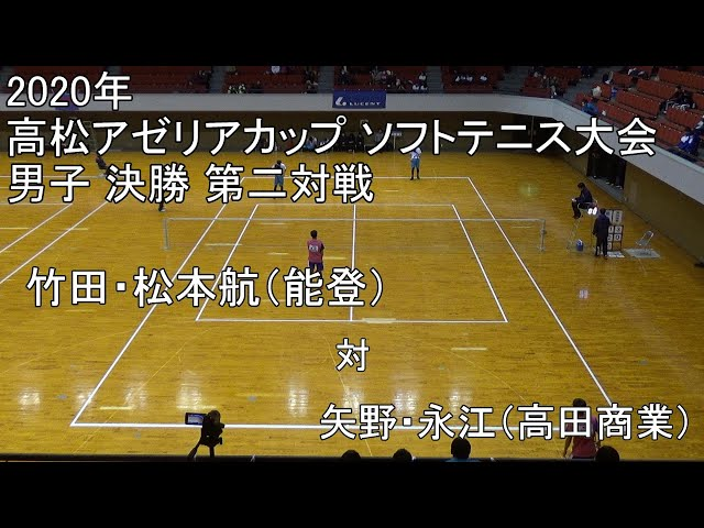 naoyeah323,アゼリアカップ,高田商業,能登