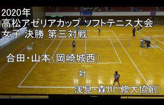 naoyeah323,アゼリアカップ,岡崎城西,修大協創