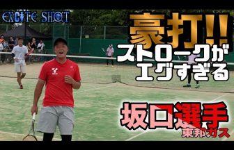 ソフトテニス ENRICH,坂口亮太,東邦ガス