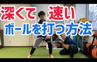 見て強くなる!ソフトテニス塾,東知宏,トレーナー