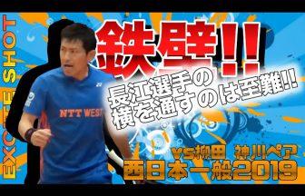 ソフトテニス ENRICH,長江光一,NTT西日本