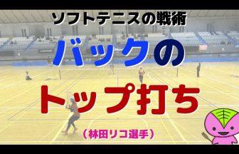 もちおチャンネル【論理的に解説】,林田リコ,東京女子体育大学,