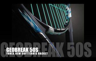 ヨネックス,GEOBREAK 50S,ジオブレイク 50S