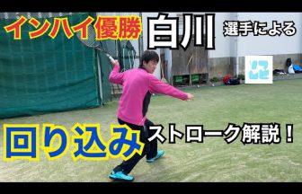 Soft Tennis Movie[ソフムビ],全日本U-20,白川雄己