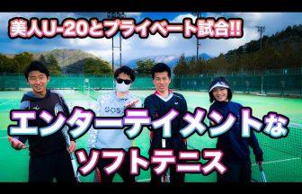 武藤和果奈,ダンロップ,全日本アンダーチーム,全日本U-20
