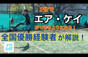 Soft Tennis Movie[ソフムビ],指導動画,エア・ケイ