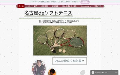 名古屋でソフトテニス