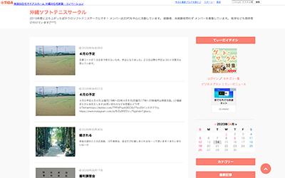 沖縄ソフトテニスサークル