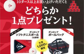 ゆるっとオキブロ 【軟・庭・魂】,ダンロップ,DUNLOP