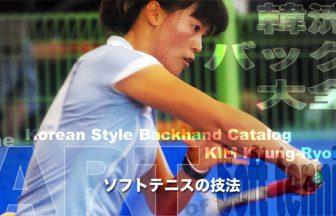 ソフトテニスホームページ,キムキョンリョン,韓国代表