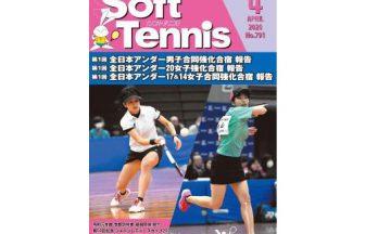 ソフトテニス・オンライン, 日本ソフトテニス連盟, 全日本アンダーチーム