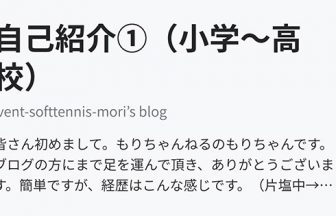 ivent-softtennis-mori's blog,もりちゃん,ルーセント