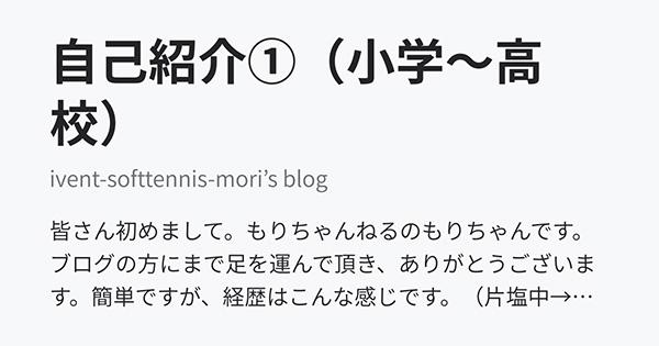 ivent-softtennis-mori's blog,もりちゃん,ルーセント