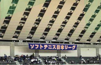 大会情報,たけち,日本リーグ