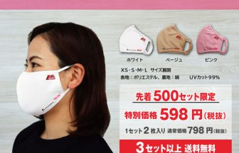 ルーセント,LUCENT WEB STORE,洗えるマスク