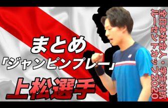 ソフトテニス ENRICH,上松俊貴,早稲田大学