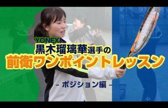 日本代表,ヨネックス,黒木瑠璃華