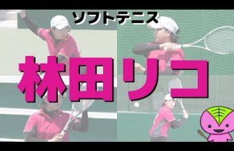 もちおチャンネル【論理的に解説】,林田リコ,東京女子体育大学