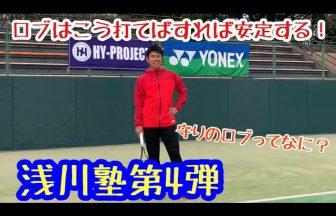 ひかるのソフトテニスチャンネル,浅川陽介,HYプロジェクト