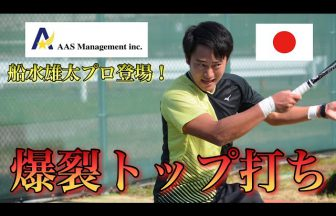 船水雄太,AAS Management,全日本ナショナルチーム