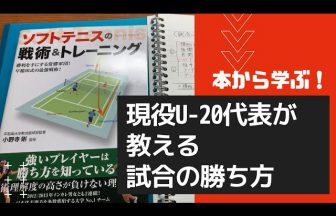 指導動画,全日本U-20,全日本アンダー