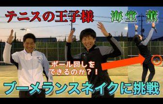 テニスの王子様,海堂薫,ブーメランスネイク