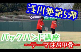 ひかるのソフトテニスチャンネル,浅川陽介,指導動画